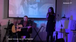 Скачать Группа Cat Republic на мини фестивале Терра Тунгуска в клубе Море внутри