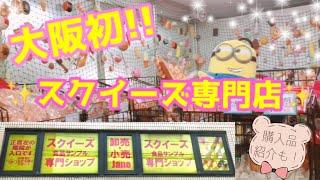 【大阪初!!】スクイーズ専門店[お店の詳細は説明欄↓]