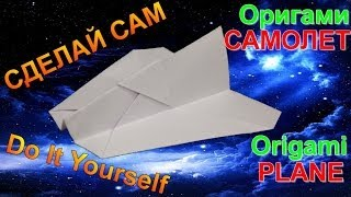 ОРИГАМИ. КАК СДЕЛАТЬ САМОЛЕТ ИЗ БУМАГИ. Paper Airplane Tutorial(ОРИГАМИ. ОРИГАМИ САМОЛЕТ. КАК СДЕЛАТЬ САМОЛЁТ ИЗ БУМАГИ. Paper Airplane Tutorial В этом видео вы научитесь делать орига..., 2014-05-29T16:18:20.000Z)