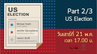US Election พูดคุยการเลือกตั้งสหรัฐอเมริกา (2/3)