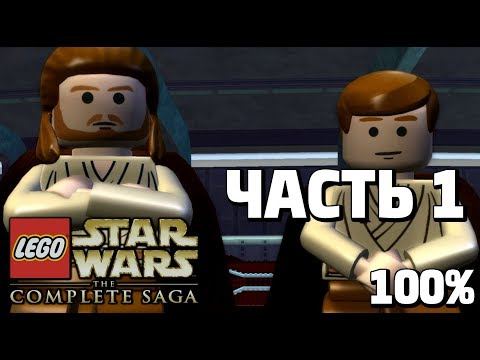 LEGO Star Wars: The Complete Saga 100% Прохождение - Часть 1 - ПЕРЕГОВОРЫ