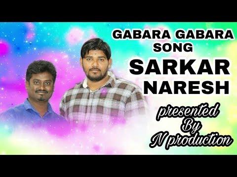 Gabara Gabara  Song SARKAR SURAJ VOL -1