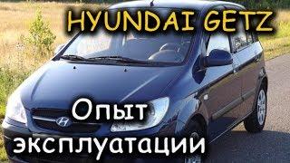 Отзыв Hyundai Getz 1,4 АТ.  Опыт эксплуатации.  Тест драйв