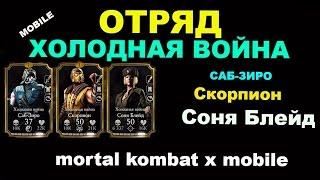 Загін Холодна Війна.Війна Фракцій | mortal kombat x mobile
