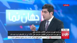 جهان نما: حضور احتمالی رهبر شبکۀ القاعده در مرز میان افغانستان و پاکستان