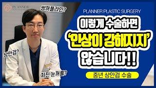 [닥터플래너 tv] 자연스러운 상안검 수술 꿀팁!! 대…