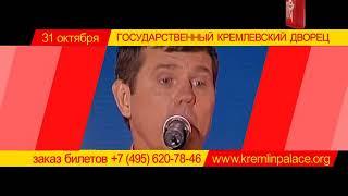 Александр НОВИКОВ. 31 октября, Кремль