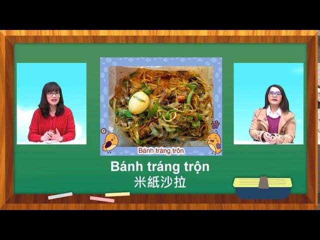 街頭小吃 - 越南語教學 (RTI央廣 - 飛越世界GO)