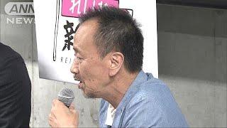 蓮池透氏 山本太郎氏の新党から参院選出馬へ(19/05/31) thumbnail