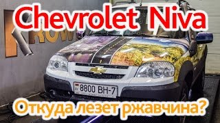 Chevrolet Niva: коррозия полезет изнутри?(От того, что Niva превратилась в Chevrolet - она стала лучше? По комфорту и ходовым качествам - однозначно да, а если..., 2016-12-22T17:17:50.000Z)