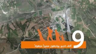 فيديو.. مصير مجهول ينتظر 9 آلاف لاجئ بمخيم