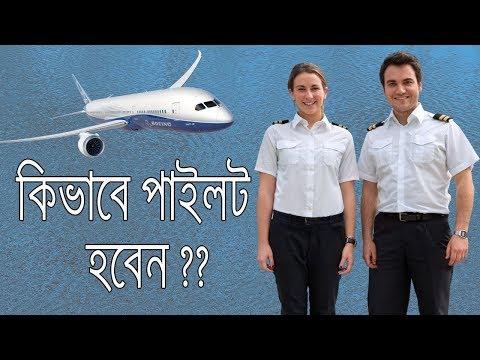 কিভাবে পাইলট হবেন ? How to become a pilot in Bangladesh.
