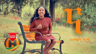 Selamawit Girma - Na | ና - New Ethiopian Music 2020 (Official Video)