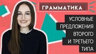 видео Условные предложения ВТОРОГО и ТРЕТЬЕГО типа в английском