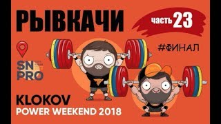 РЫВКАЧИ / ФИНАЛ на KLOKOV Power Weekend 2018