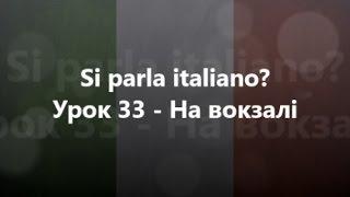 Італійська мова: Урок 33 - На вокзалі