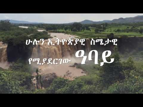 Ethiopia: About Nile amazing and interesting program