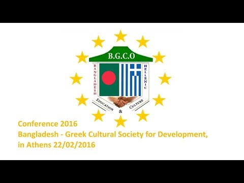 BANGLADESH - GREEK CULTURAL SOCIETY FOR DEVELOPMENT IN ATHENS CONFERENCE 2016