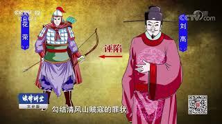 《法律讲堂(文史版)》 20190903 法说水浒·武将花荣| CCTV社会与法