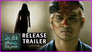 Ekkadiki Pothavu Chinnavada Release Trailer | Nikhil |  Hebah Patel | Nandita Swetha