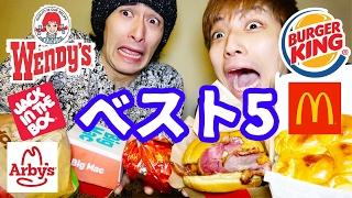 本場アメリカのハンバーガーランキングを決めてみた【ベスト5】