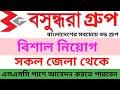Bashundhara Group Job circularএর ভিডিও