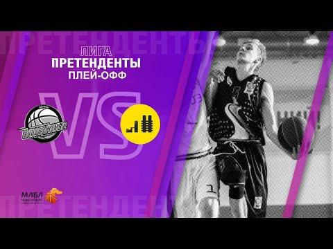 Лига Претенденты. 1/4 финала. Неудержимые - Антипинский НПЗ