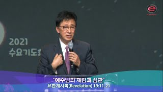 [2021-10-13] 수요기도회 | 예수님의 재림과 …
