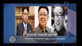 بالفيديو  «المسلماني»: كوريا الشمالية دولة شيوعية تعبد الحاكم