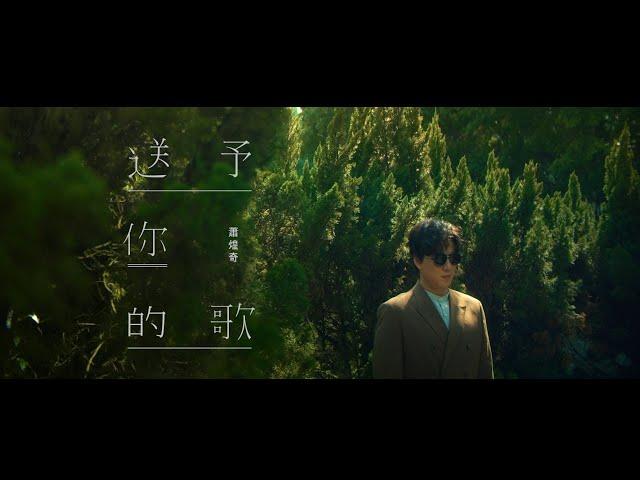 蕭煌奇 Ricky Hsiao〈送予你的歌〉Official MV