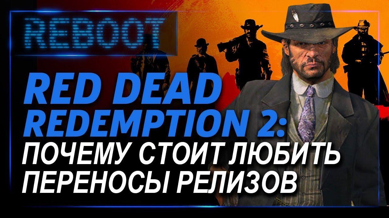 Red Dead Redemption 2: Почему стоит любить переносы релизов – Перезагрузка Эпизод 8