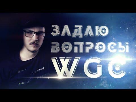 WGC - Об ITPEDIA, ДЕНЬГАХ, ЮТУБЕ /  ИНТЕРВЬЮ