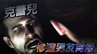 【Switch-惡靈古堡:啟示2 | 尼亞斯】EP5-克蕾兒慘遭男友背叛