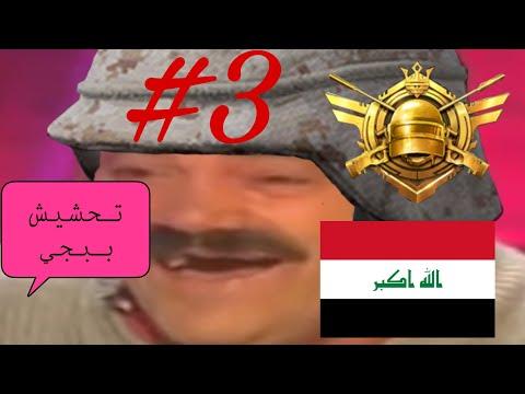 تحشيش ببجي بلعربي#3 -دخول الكونكر/الغازي