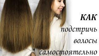 КАК самостоятельно подстричь волосы дома