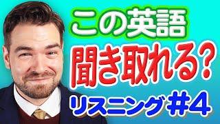 東京で外国人が初の賃貸契約 |リスニング練習|IU-Connect英会話#251