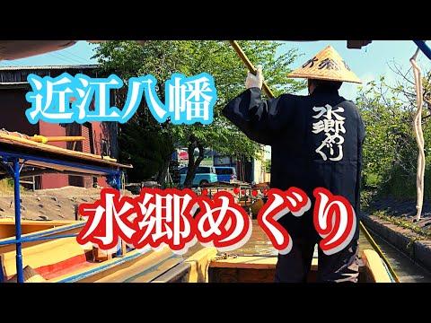 【家族旅行】近江八幡 水郷めぐり