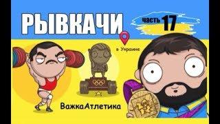 РЫВКАЧИ / Торохтий, Писаренко, Жаботинский