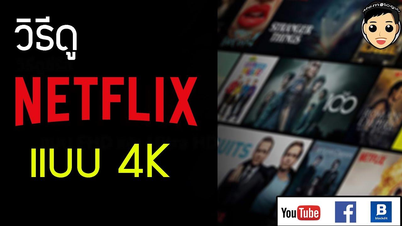 วิธีดู Netflix 4K ผ่านโทรศัพท์ คอมพิวเตอร์ TV ตั้งค่าง่าย ใช้แล้วคุ้มจริงไหม ได้ผลแน่นอน