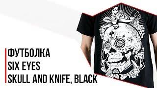 Футболка Six Eyes - Skull and Knife, Black