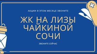 ЖК на Лизы Чайкиной Сочи  ,Акции  ,  СКИДКИ ,  ЗВОНИТЕ СЕЙЧАС , Официальный сайт ,Недвижимость СОчи