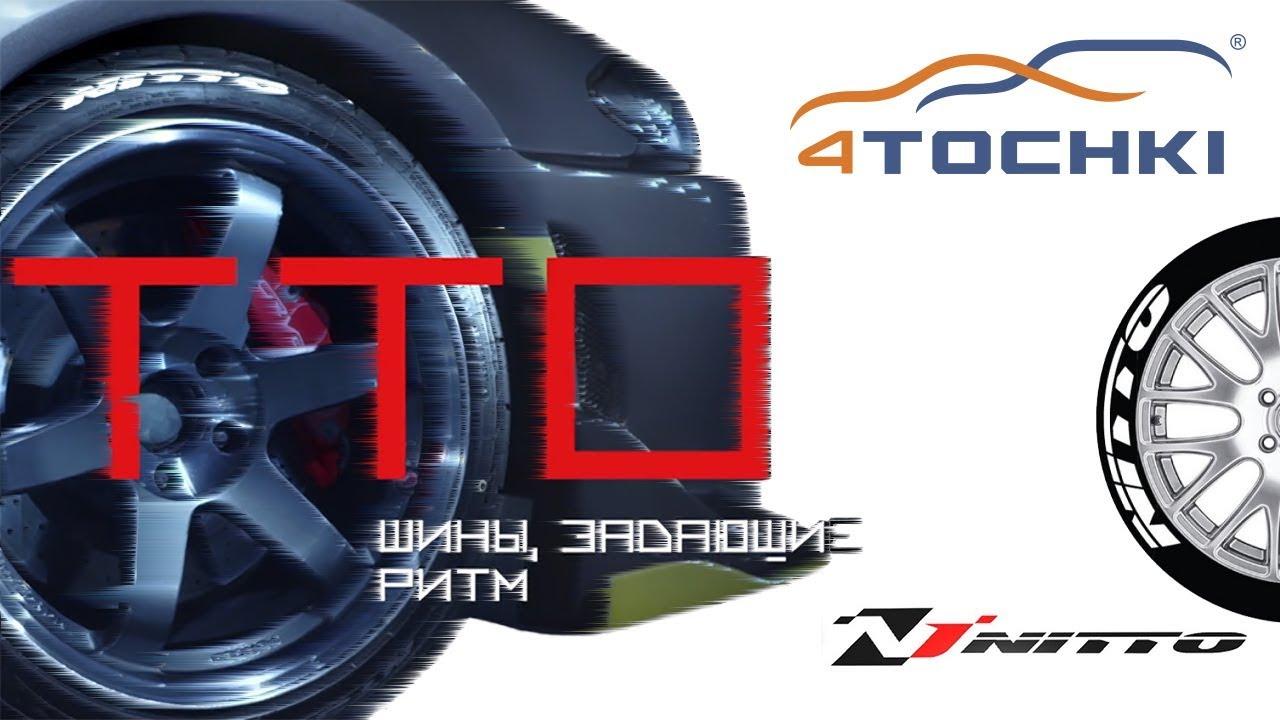 NITTO - шины, задающие ритм на 4 точки. Шины и диски 4точки - Wheels & Tyres
