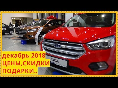 Ford Цены в декабре 2018