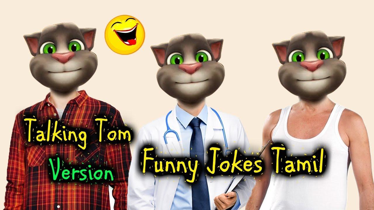 தம ழ ஜ க ஸ Funny Jokes Tamil Comedy Collections