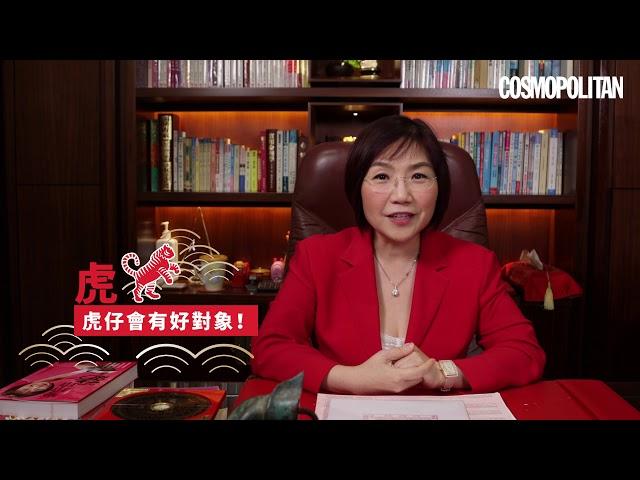 #麥玲玲 師傅預測 2019 #豬年 最旺桃花運的生肖| Cosmopolitan HK