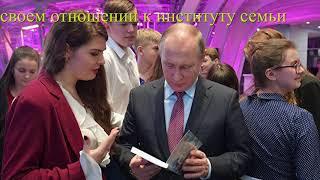 Путин о своем отношении к институту семьи