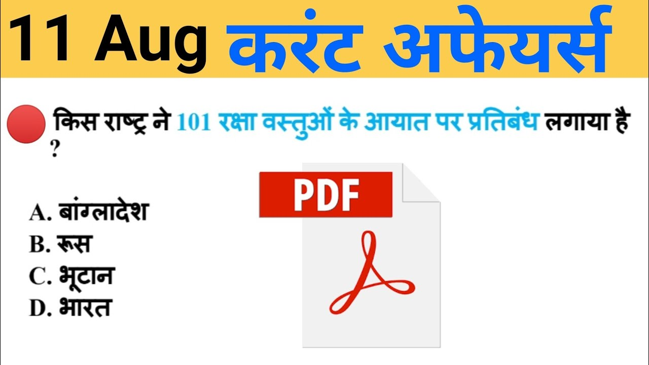 11 August 2020 Current Affairs in Hindi || Daily Current Affairs in Hindi for All Exams