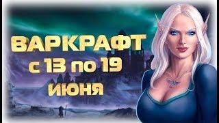 Что делать в WoW с 13 по 19 июня 2018 года Новости, Гайды, Мифик+ Варкрафт