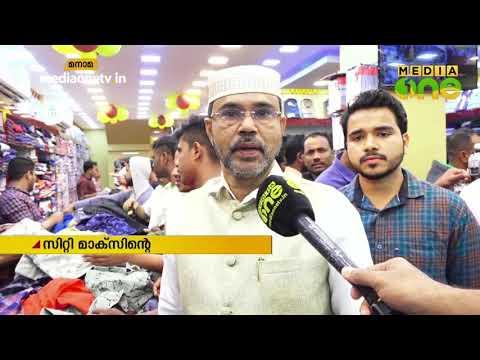 സിറ്റിമാക്സിന്റെ പുതിയ ശാഖ മനാമയില് തുറന്നു | Bahrain News |  Citymax