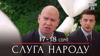 Слуга Народа - комедийный сериал 17-18 серии в HD (сезон 1, 24 серии) 2015